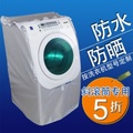 Panasonic 9Kg/Kg Fully Automatic Roller Frequency Conversion XQG90-V9059 Washing Machine Cover Waterproof Sunscreen Sets