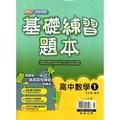 【85折】基礎練習題本:高中數學1/游森棚(翰林)