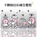 【卡娜赫拉】iPhone XR (6.1吋) 防摔氣墊空壓保護套