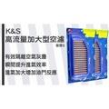 K&S KISS KS 雷霆S 加大型 高流量空濾 空氣濾清器 高流量空濾 空濾