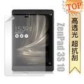 華碩 ASUS ZenPad 3S 10 / Z500M 高透光亮面耐磨保護貼