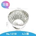 4入鋁箔加蓋圓盒NO.1318_鋁箔容器/免洗餐具