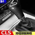 賓士 BENZ W204 CLS GLK W212 C300 E200 碳纖維 排檔 檔位 卡夢 碳纖排檔 頭 卡夢排檔