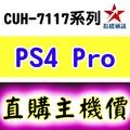 【指標通訊】ATM價 免運 Sony PS4 Pro 1TB 主機 台灣公司貨 CHU-7117B B01 黑色 白色