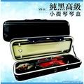 【小麥老師 樂器館】<現貨> VB01 4/4 高級四方形 小提琴琴盒 小提琴盒 琴盒 小提琴硬盒 小提琴收納盒 小提琴