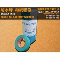 【邁提斯】和紙膠帶 15mm/18mm【附發票】菊水牌 矽利康 黏接 紙膠帶 禾紙 核紙 矽力康 矽利康