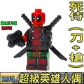 【積木反斗城】品高 PG245 死侍 刀+槍版 漫威 超級英雄 人偶 人仔 袋裝/相容 樂高 LEGO 積木