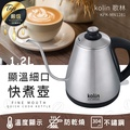 現貨!歌林 Kolin 1.2L溫度計快煮壺 KPK-MN1281 細口壺泡茶手沖咖啡壺熱水瓶 #捕夢網