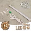 USB觸碰式開關超薄型 LED 燈 【十入】照明燈