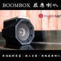 BoomBox新款 創意手機感應音響 感應喇叭 無線感應音箱 音響 小喇叭
