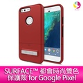 SEIDIO SURFACE™ 都會時尚雙色保護殼 for Google Pixel