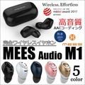 送行動電源日本MEES m1真無線 藍牙耳機 防水運動藍芽耳機 小米 s2 fit1qcy Jabees airpods