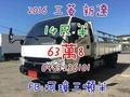 [阿璋3噸半]2016 三菱 新達貨車 14尺半 護欄 3噸半貨車
