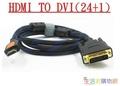 【生活家購物網】HDMI線 HDMI轉DVI-D (24+1) FHD 螢幕線 10米 10公尺 DVI轉HDMI 雙向雙磁環尼龍編織線