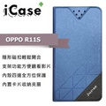iCase+ OPPO R11S 隱形磁扣側翻皮套(藍)