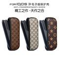 現貨 新款高貴日本iqos 3.0電子烟保護套tpu+皮革防摔個性iqos電子保護殼烟高檔四代萬寶路iqos3電子烟外殼