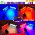 超亮 3W 超爆1+1 LED 多段爆閃警示燈 爆閃燈 警示燈 12V 24V 工程車 側燈 邊燈 方向燈 貨車 卡車