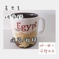 星巴克城市杯 埃及/開羅/布魯塞爾/安塔利亞 機場購入