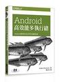 【大享】Android 高效能多執行緒9789863476016歐萊禮楊仁和 譯A426580