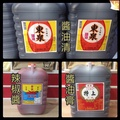 東泉 營業用 醬油 醬油清 大桶裝 5L 東泉辣椒醬 台中名產 台中必買 油膏 羔油 辣椒醬