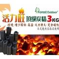活力旺3KG炭精【愛上露營】Forest Outdoor 3公斤頂級無煙炭精 活力炭 木炭 原子炭 中秋烤肉木炭焚火台