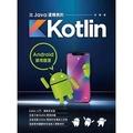 【大享】 Android御用語言:比Java還精美的Kotlin9789863796244 佳魁 TD1803