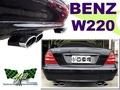 小亞車燈改裝*全新 W203 W208 W210 W211 W220 W163 不鏽鋼 四出 尾飾管 排氣管