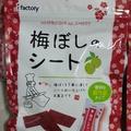 日本 超人氣💖 梅片 大包裝 現貨