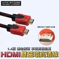 【台灣現貨 雙磁環】HDMI線 買10送1 編織 HDMI線 HDMI 公對公 1.4版 高畫質 AV轉 訊號線WTF