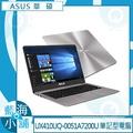 ASUS 華碩 ZenBook UX410UQ 灰 UX410UQ-0051A7200U 14吋 筆記型電腦