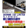 【聯合釣具-竹南店】SHIMANO ISO LIMITED T1.7 47-53 SI-Z  夢幻磯釣中通竿