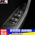 真碳纖維 奧迪 AUDI A4 S4 RS4 窗戶 卡夢 卡夢開關 窗戶升降 卡夢內裝 升降 開關 碳纖維 改裝 內裝