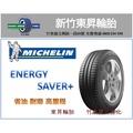 ◎東昇輪胎◎ │實體店面 │ 米其林 ENERGY SAVER+ 195/65/15 省油胎 MICHELIN S+