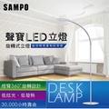 【聲寶】LED立燈LH-U1602EL