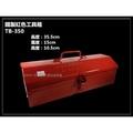 【台北益昌】台灣製 TB-350 鐵製 工具箱 紅色工具盒 手提工具箱 小型工具箱