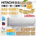 【三光批發商城】高效頂級系列 日立變頻冷氣 一對一分離式冷氣 RAS-50NX1 RAC-50NX1 變頻冷暖 免運安裝