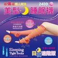 【現貨 休閒熱賣】台灣襪子 夜寢小腿進階加強睡眠襪套 Boo.Tw