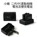 小蟻 二代 4K 運動相機 電池 充電器 小蟻4K 小蟻4K+  1480毫安