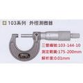 日本三豐Mitutoyo 103-144-10 外徑分厘卡 外徑測微器 175-200mm 請詳閱商品描述