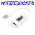USB電流電壓檢測儀 容量檢測試儀表 數字顯示手機充電測儀器 電池容量測試儀 測試表檢測表 液晶數字顯示