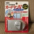 日本 GUARD 大型確保型門窗輔助安全鎖 #335S (銀色) 落地窗安全鎖 門窗輔助鎖 門窗安全鎖