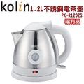(福利品)【歌林 Kolin】1.2公升不銹鋼溫度顯示電茶壺 / 快煮壺 / PK-R1202S 保固免運費