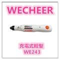 WECHEER WE-243 小型 電動刻磨機 美甲機/ 磨指甲機 / 筆型刻模機 / 第二代充電式輕型小馬達