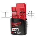 【工具先生】美國 米沃奇(米瓦奇) Milwaukee 鋰電池 12v/1.5Ah**48-11-2401**單售鋰電池