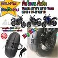 ALLY กันโคลน กันดีด มอเตอร์ไซค์ สำหรับ Yamaha MT-09 / Yamaha MT-07 / YAMAHA MT-10 / Yamaha MT-09 Tracer (ลายเคฟล่า พร้อมอุปกรณ์สำหรับติดตั้ง) - จำนวน 1 ชุด