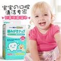 日本牙齒濕巾 寶寶口腔清潔牙齒紗布 嬰幼兒童擦乳牙舌苔濕巾 [720]