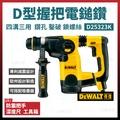 得偉 DEWALT D型握把四溝三用電鎚鑽 三用鎚鑽 免出力電鑽  D25323K [天掌五金] (6.9折)