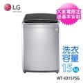 【LG 樂金★限時搶購】Smart Inverter 智慧變頻系列 精緻銀  / 15公斤洗衣容量(WT-ID157SG)