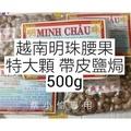 4月份才有貨1.明珠腰果鹽焗帶皮越南腰果 真空包裝 2.帶殼夏威夷果 500g  265元