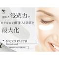 日本Spa Treatment i MICRO PATCH 絲芭 玻尿酸修護眼膜